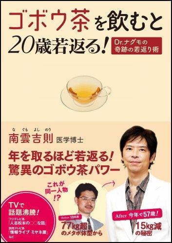 南雲吉則ごぼう茶ダイエット.jpg
