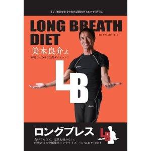 呼吸式ロングブレスダイエット.jpg