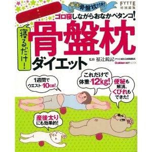 骨盤枕ダイエット.jpg