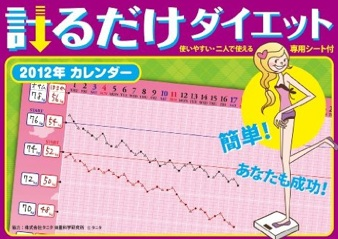 2012年ダイエットカレンダー.jpg
