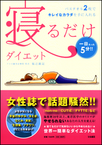 寝るだけダイエット(ダイエット睡眠).jpg